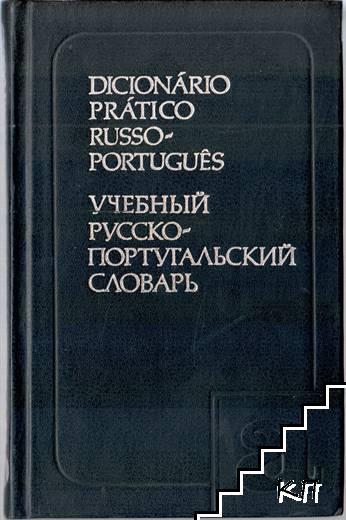 Dicionário Prático Russo-Português. Учебный русско-португальский словарь