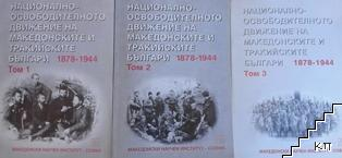 Националноосвободителното движение на македонските и тракийските българи 1878-1944. Том 1-3
