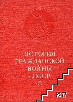 История гражданской войны в СССР. 1917-1922. Том 3