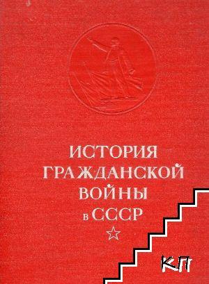 История гражданской войны в СССР. 1917-1922. Том 4