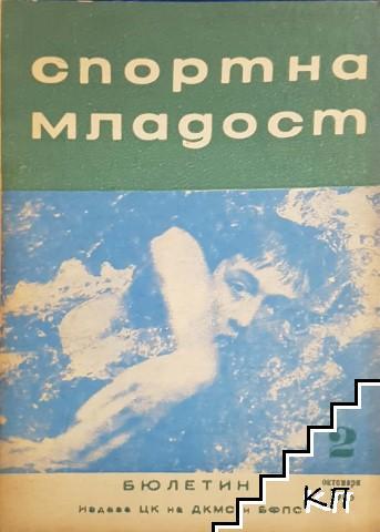 Спортна младост. Бр. 2 / 1965