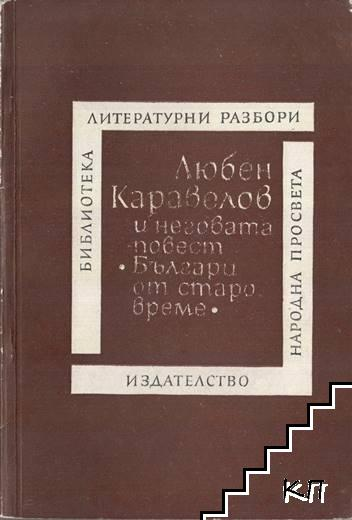"""Любен Каравелов и неговата повест """"Българи от старо време"""""""