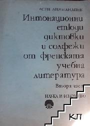 Интонационни етюди диктовки и солфежи из френската учебна литература. Част 2
