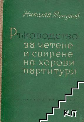 Ръководство за четене и свирене на хорови партитури