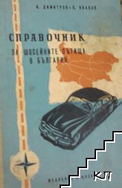Справочник по шосейните пътища в България