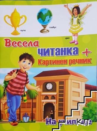 Весела читанка. Комплект от 6 книжки