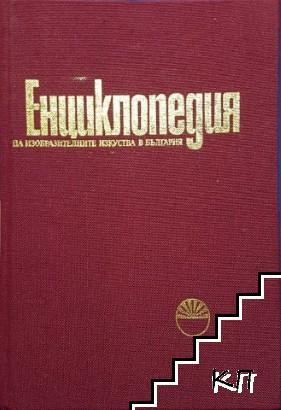 Енциклопедия на изобразителните изкуства в България. Tом 1: А-Л