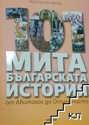 101 мита от българската история