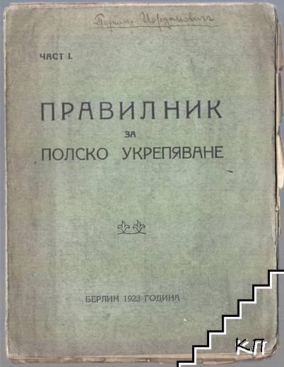 Правилник за полско укрепване. Част 1-2