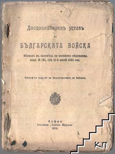 Дисциплинаренъ уставъ за българската войска