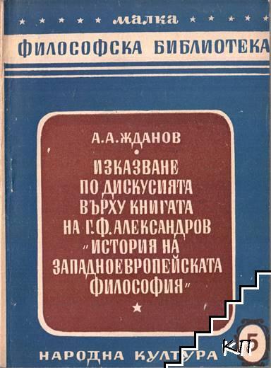 """Изказване по дискусията върху книгата на Г. Ф. Александров """"История на западноевропейската философия"""""""