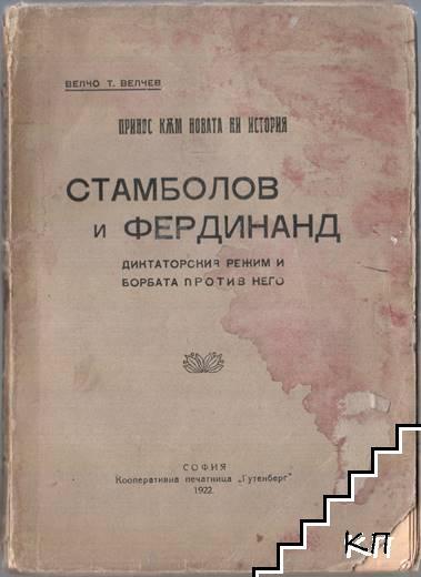 Принос към новата ни история: Стамболов и Фердинанд