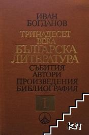 Тринадесет века българска литература в две части. Част 1: Стара българска литература. Литература на Възраждането 681-1878