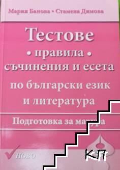 Тестове. Правила. Съчинения и есета по български език и литература