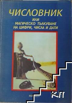 Числовник