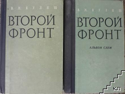 Второй фронт: Операции в Западной Европе в 1944-1945 гг. / Второй фронт. Альбом схем