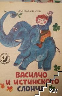 Василчо и истинското слонче