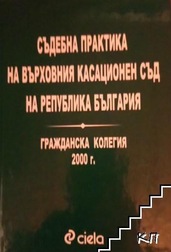 Съдебна практика на Върховния касационен съд на Република България. Гражданска колегия 2000 г.