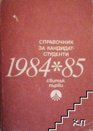 Справочник за кандидат-студенти 1984-1985. Свитък 1