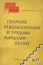 Сборник революционни и трудови маршови песни