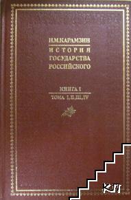 История государства Российского в трех книгах с приложением. Книга 1