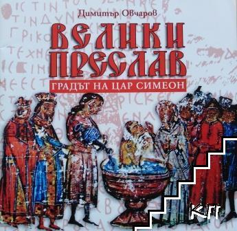 Велики Преслав - градът на цар Симеон