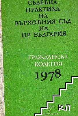 Съдебна практика на Върховния съд на НР България. Гражданска колегия 1978