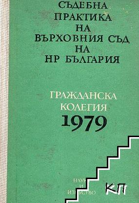 Съдебна практика на Върховния съд на НР България. Гражданска колегия 1979