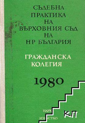 Съдебна практика на Върховния съд на НР България. Гражданска колегия 1980