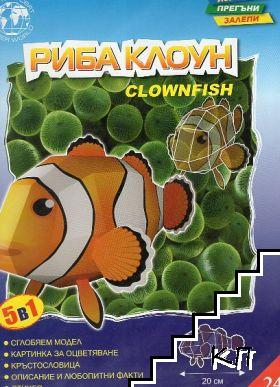 Риба клоун. Хартиен модел за сглобяване