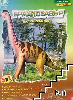 Брахиозавър. Хартиен модел за сглобяване