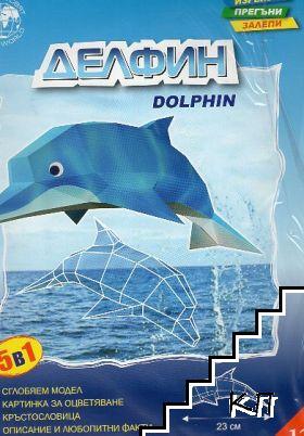 Делфин - хартиен модел за сглобяване
