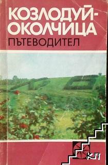 Козлодуй-Околчица