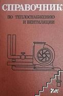 Справочник по теплоснабжению и вентиляции. Книга 1: Отопление и теплоснабжение