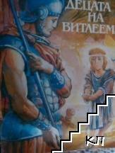 Децата на Витлеем