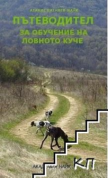 Пътеводител за обучение на ловното куче
