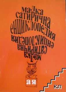 Малка сатирична енциклопедия