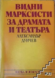 Видни марксисти за драмата и театъра