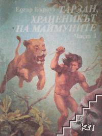 Тарзан, храненикът на маймуните. Част 1