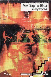 Умберто Еко и футболът