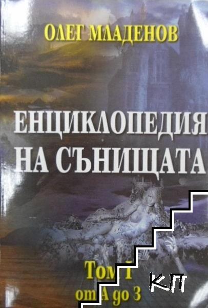 Енциклопедия на сънищата. Том 1: А-З