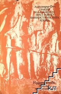 Тракия и Балканите през ранноелинистическата епоха