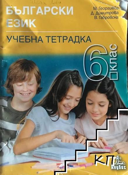 Български език. Учебна тетрадка за 6. клас