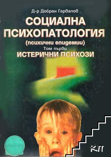 Социална психопатология. Том 1: Истерични психози