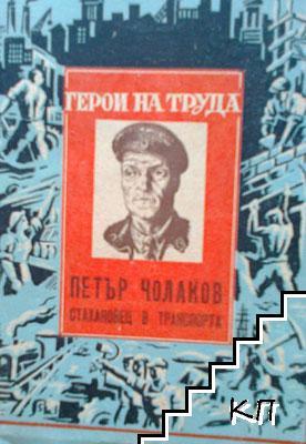 Петър Чолаков - стахановец в транспорта