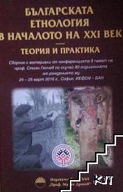 Българската етнология в началото на XXI век