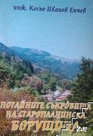 Потайните съкровища на старопланинска Борущица