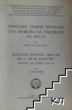 Няколко тъмни епизода от живота на Раковски в 1853-1854