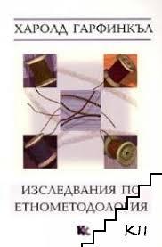 Изследвания по етнометодология