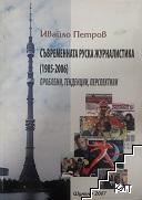 Съвременната руска журналистика (1985-2006)